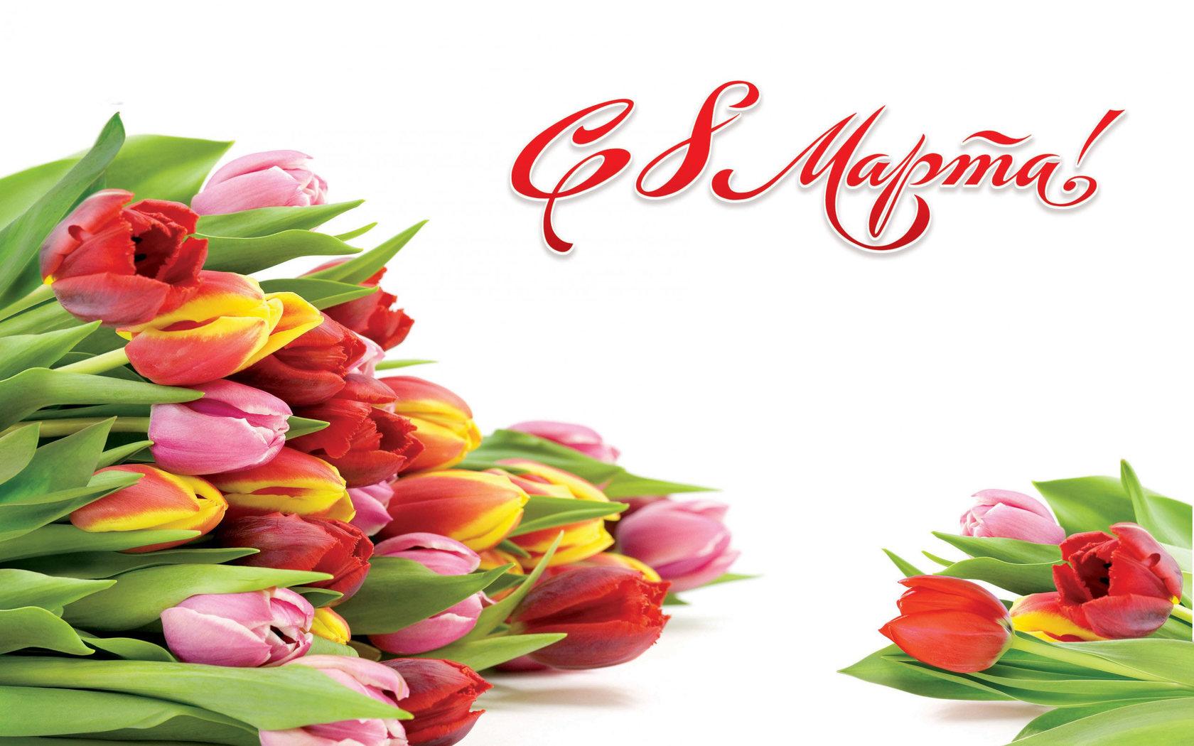 Открытки с 8 марта с цветком
